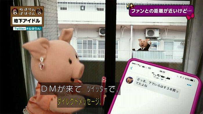 ねほりん 地下アイドル後編のキャプ146
