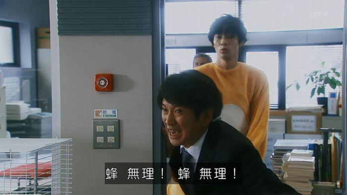 警視庁いきもの係 最終話のキャプ694