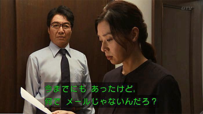 ウツボカズラの夢6話のキャプ361