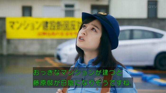 いきもの係 2話のキャプ589