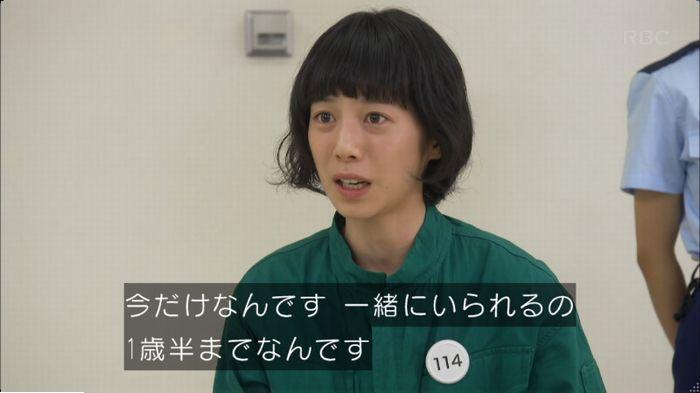 監獄のお姫さま 5話のキャプ252