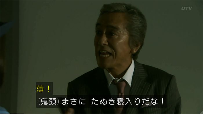 警視庁いきもの係 最終話のキャプ32