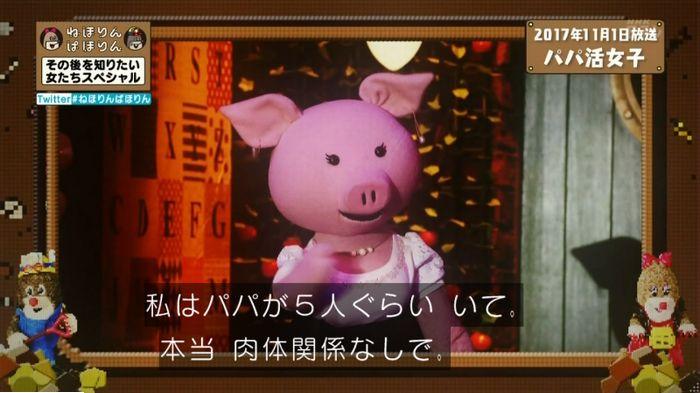 ねほりんぱほりんのキャプ28