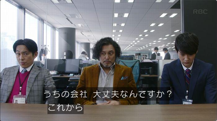 逃げ恥 8話のキャプ241