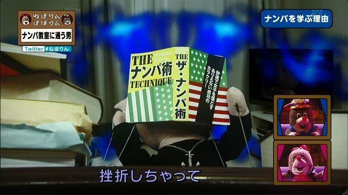 ねほりん ナンパ回のキャプ316