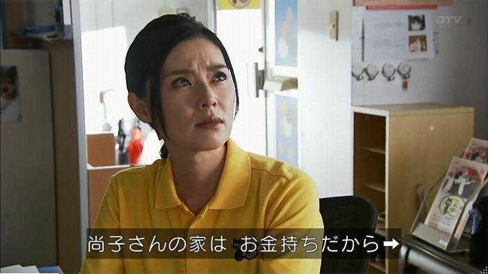 ウツボカズラの夢6話のキャプ229