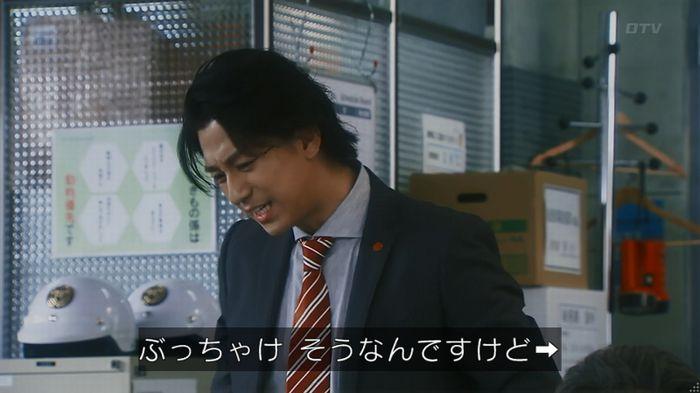 いきもの係 3話のキャプ39