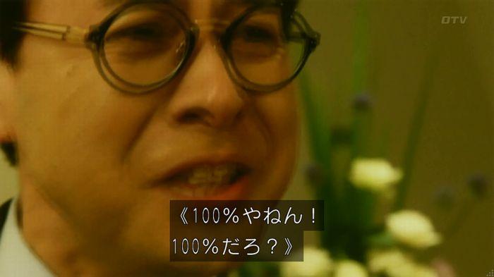 人は見た目が100% 1話のキャプ473