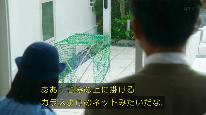 いきもの係 5話のキャプ269