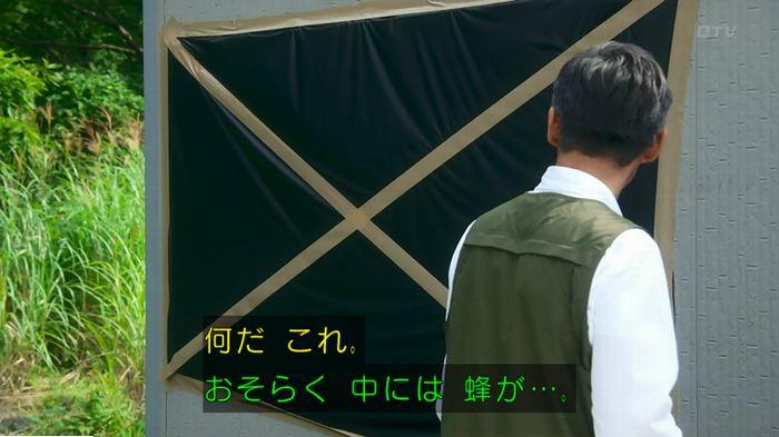 警視庁いきもの係 最終話のキャプ189