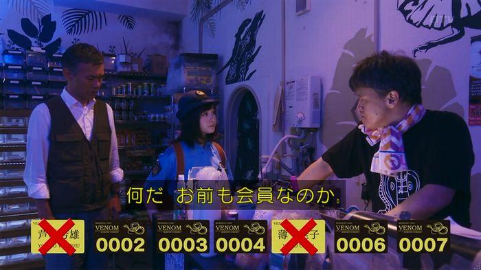 いきもの係 3話のキャプ527