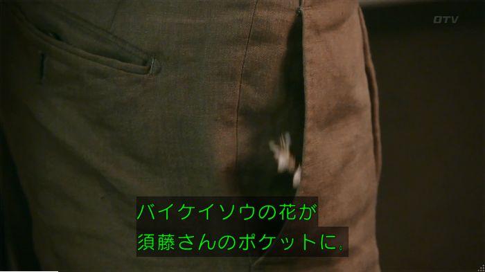 警視庁いきもの係 最終話のキャプ655