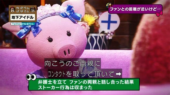 ねほりん 地下アイドル後編のキャプ159