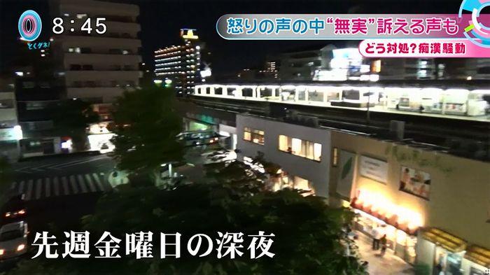 とくダネ! 平井駅痴漢のキャプ17