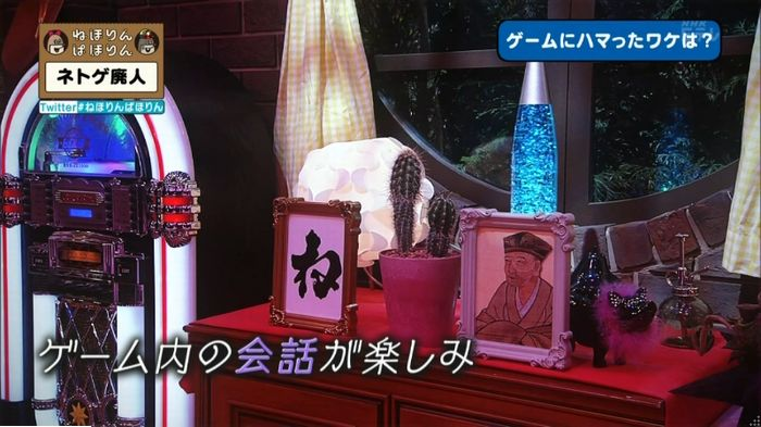 ねほりんネトゲ廃人のキャプ337