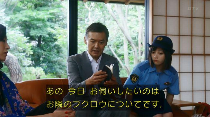 警視庁いきもの係 8話のキャプ437