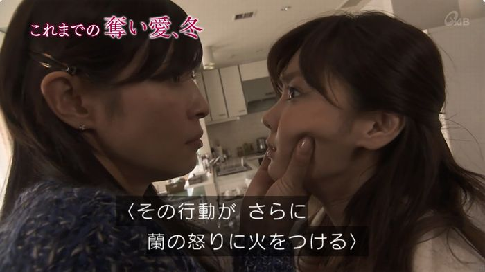 奪い愛 6話のキャプ10