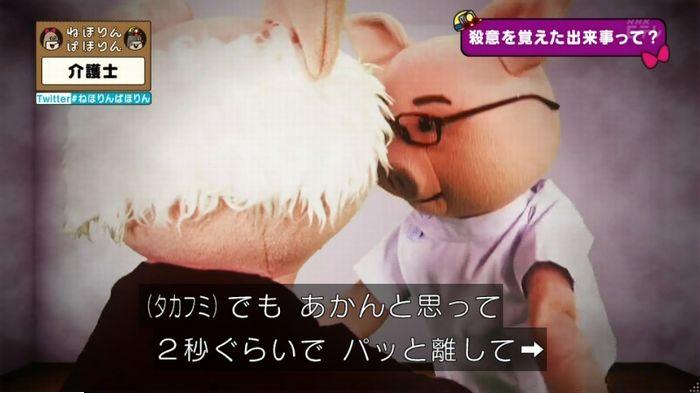 ねほりん介護士のキャプ144