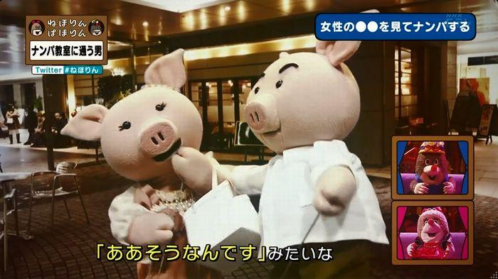 ねほりん ナンパ回のキャプ209