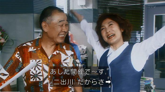 警視庁いきもの係 最終話のキャプ266