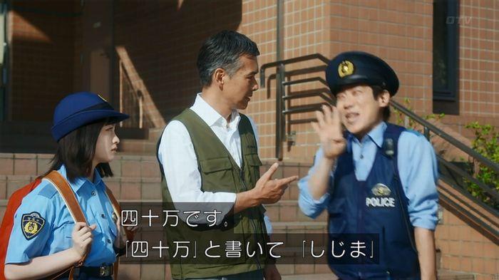 いきもの係 3話のキャプ482