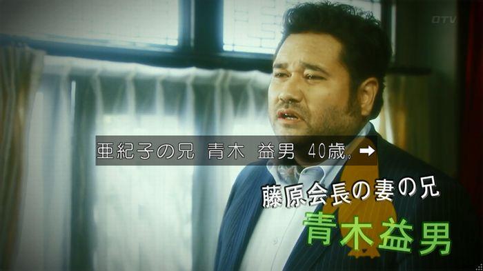 いきもの係 2話のキャプ407