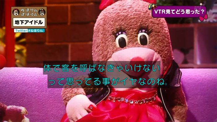 ねほりん 地下アイドル後編のキャプ58