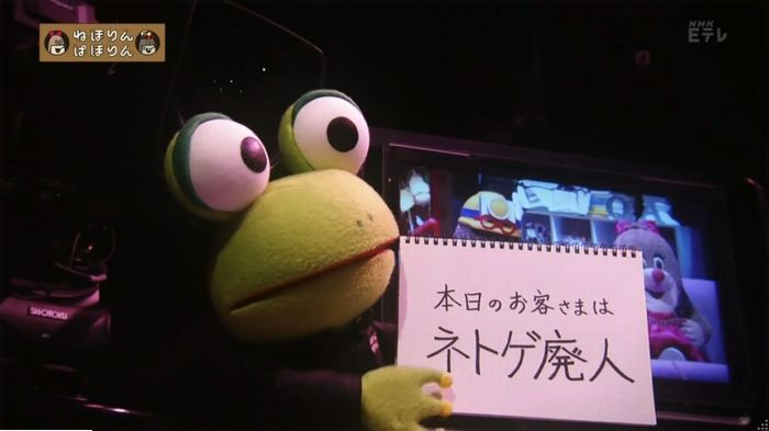 ねほりんネトゲ廃人のキャプ13