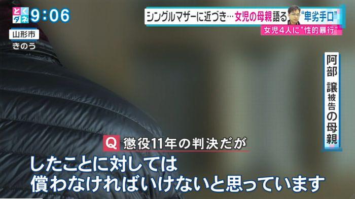 とくダネ!のキャプ77
