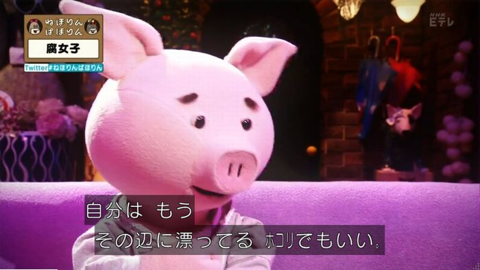 ねほりん腐女子回のキャプ133