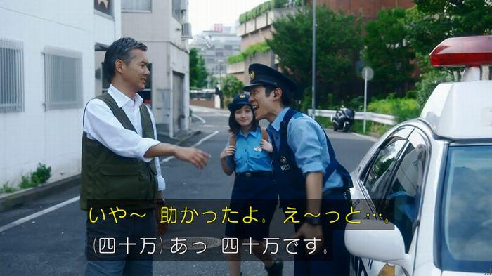 いきもの係 3話のキャプ487