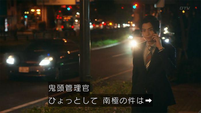 警視庁いきもの係 8話のキャプ859