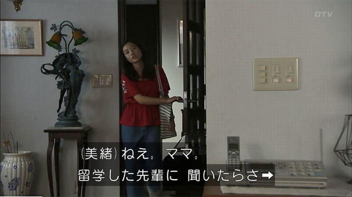 ウツボカズラの夢6話のキャプ86