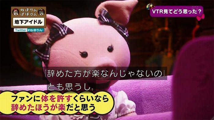 ねほりん 地下アイドル後編のキャプ56