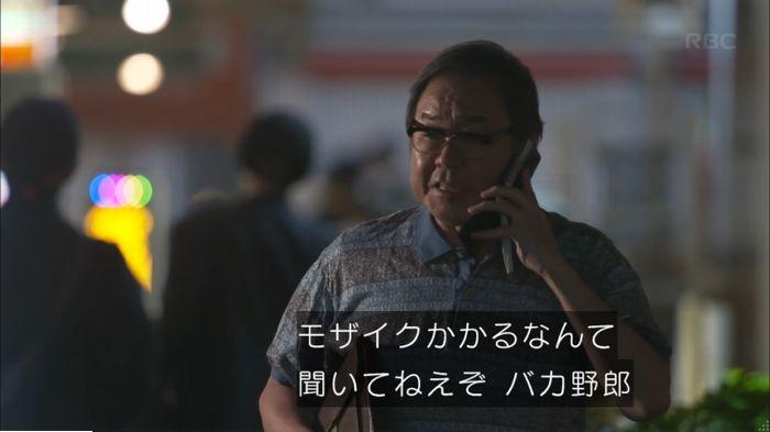 監獄のお姫さま 8話のキャプ326
