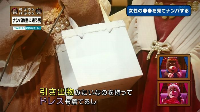 ねほりん ナンパ回のキャプ201