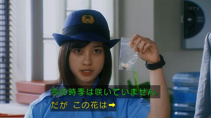 警視庁いきもの係 最終話のキャプ651