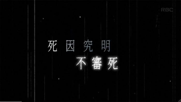 アンナチュラル9話のキャプ46
