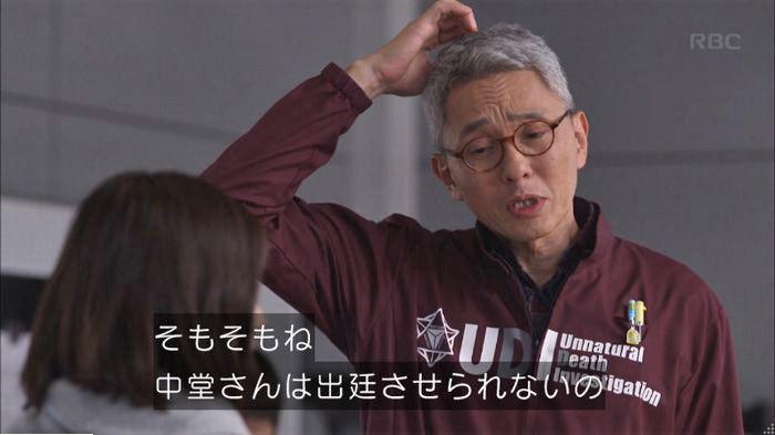 アンナチュラル3話のキャプ46