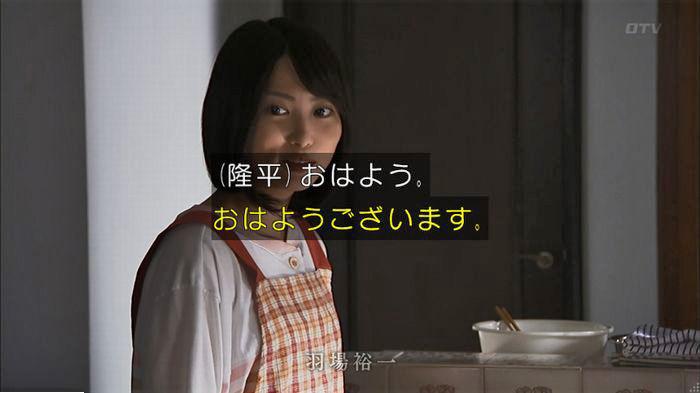 ウツボカズラの夢7話のキャプ584