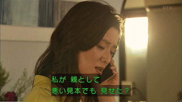 ウツボカズラの夢6話のキャプ140