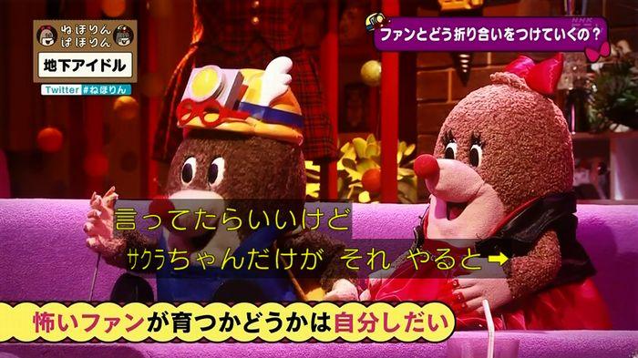 ねほりん 地下アイドル後編のキャプ272