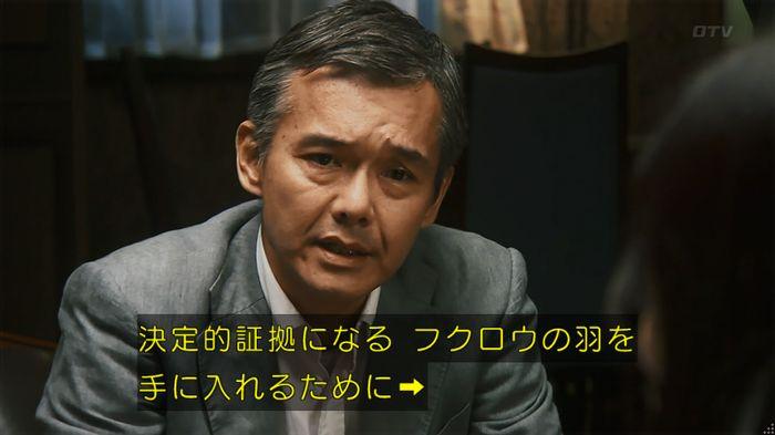 警視庁いきもの係 8話のキャプ707