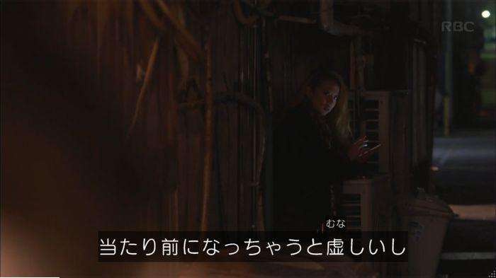 監獄のお姫さま 6話のキャプ404