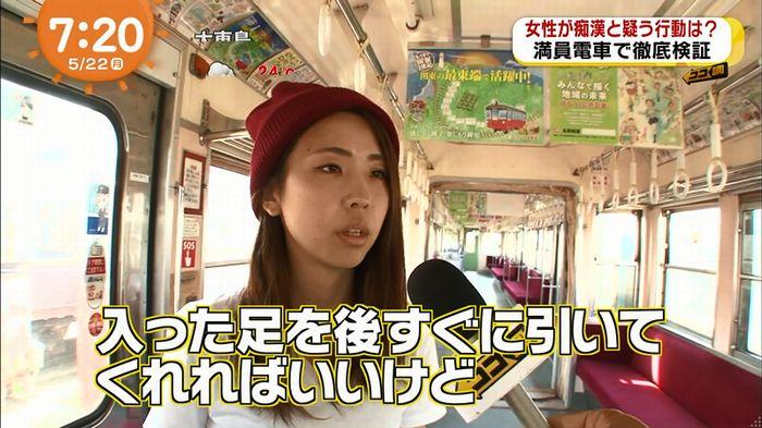めざましTV 痴漢のキャプ56