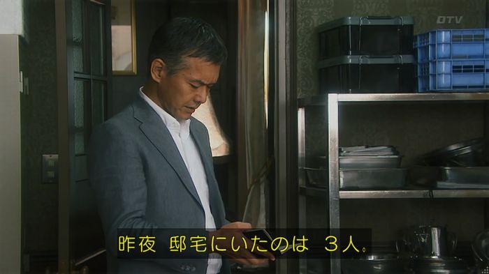いきもの係 2話のキャプ209