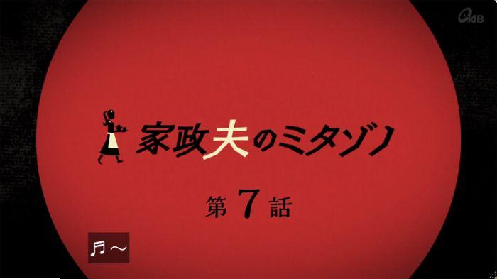 家政婦のミタゾノ 7話のキャプ45