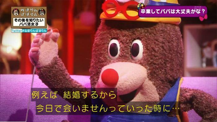 ねほりんぱほりんのキャプ171