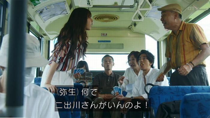 警視庁いきもの係 9話のキャプ24