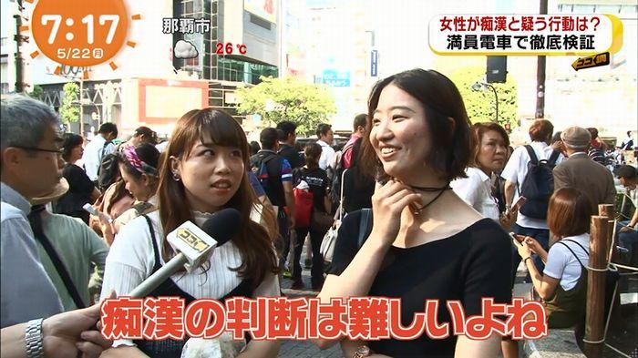 めざましTV 痴漢のキャプ18